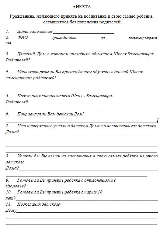 Заполненный образец анкеты для школы