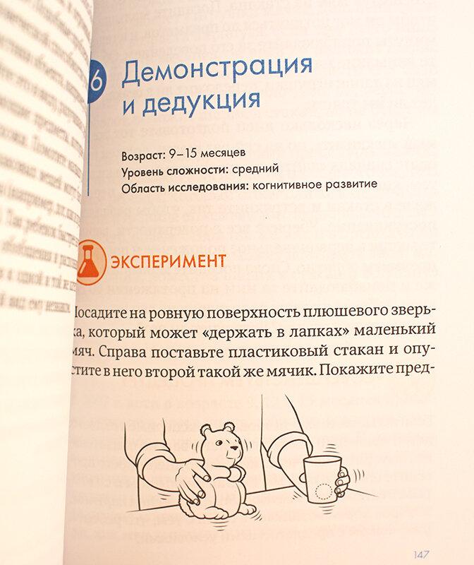книги-для-родителей-отзыв6.jpg