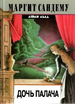 Книга Дочь палача