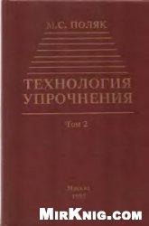 Книга Технология упрочнения. Технологические методы упрочнения (том 2)