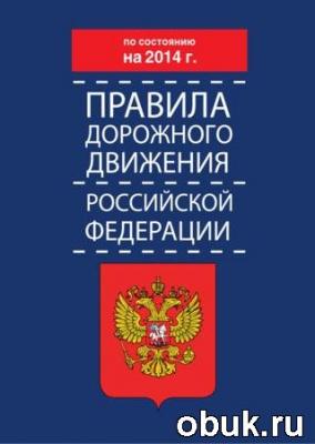 Книга Правила дорожного движения Российской Федерации по состоянию на 2014 г.
