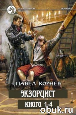 Книга Корнев Павел - Экзорцист 1-4. Осквернитель