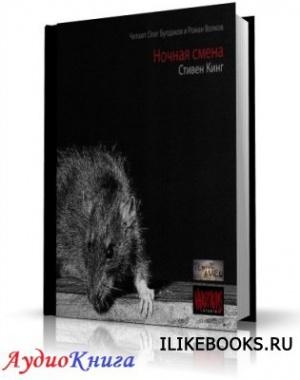 Аудиокнига Кинг Стивен - Ночная смена (сборник) (аудиокнига МР3)