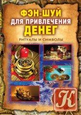 Книга Книга Фэн-шуй для привлечения денег. Ритуалы и символы