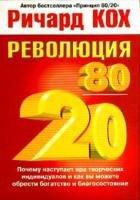 Книга Революция 80/20