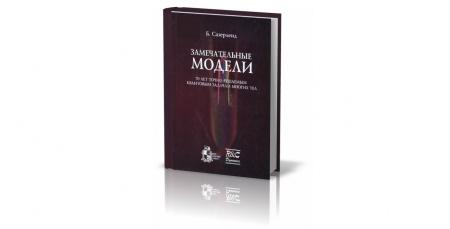 Книга «Замечательные модели» (2008) знакомит читателя с миром квантовых систем и их математических моделей. #книги #физика #математик