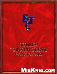 Книга Большой толковый словарь русского языка