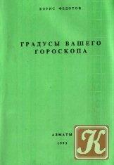 Книга Книга Градусы вашего гороскопа: Справочное пособие по астрологии