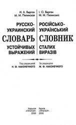 Книга Русско-украинский словарь устойчивых выражений