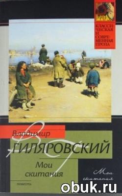 Владимир Гиляровский - Мои Скитания (Аудиокнига) читает Владимир Самойлов