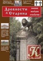 Журнал Книга Древности и Старина № 4 2005