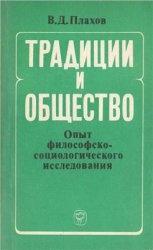Книга Традиции и общество. Опыт философско-социологического исследования