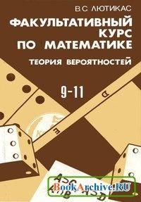 Книга Факультативный курс по математике. Теория вероятностей.