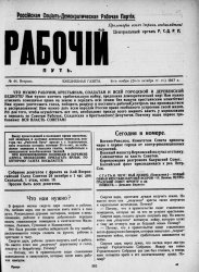 """Журнал Газета """"Рабочий путь"""" (""""Правда""""). (6.11.1917)"""