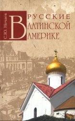 Книга Русские в Латинской Америке