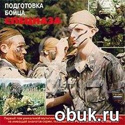 Книга Спецназ России. Подготовка бойца Спецназа