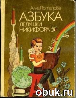 Журнал Азбука дедушки Никифора