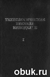 Технологические правила виноделия (в 2-х томах)