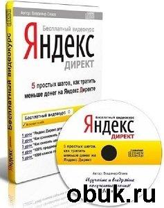 Книга Владимир Олаев - Яндекс директ от А до Я (2012г., RUS)