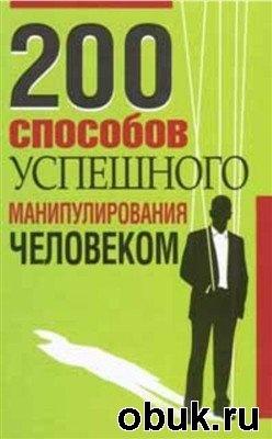 Книга 200 способов успешного манипулирования человеком