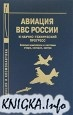 Книга Авиация ВВС России и научно-технический прогресс. Боевые комплексы и...