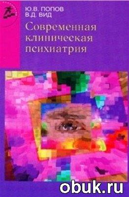Книга Современная клиническая психиатрия