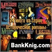 """24 книги из серии """"Исторические романы"""" fb2 39,74Мб"""