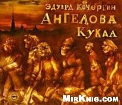 Кочергин, Смехов, Союз, отечественная литература, проза, mp3