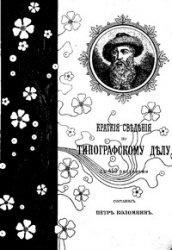 Краткие сведения по типографскому делу (с 450 рисунками)