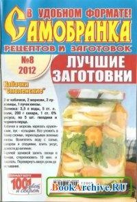 Аудиокнига Самобранка рецептов и заготовок №8 2012.