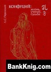 Книга Конфуций: Жизнь, учение, Судьба. djvu 26,53Мб