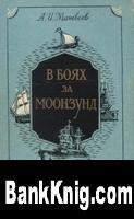 Книга В боях за Моонзунд djvu 3Мб