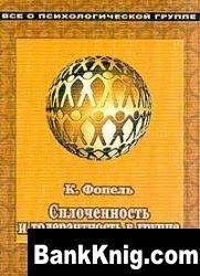 Книга Сплоченность и толерантность в группе pdf 32Мб