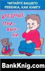 Книга Вредные привычки: читайте вашего ребёнка как книгу (маленькие подсказки для родителей) pdf 10,6Мб