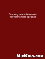 Книга Основы ухода за больными хирургического профиля
