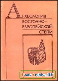 Книга Археология восточноевропейской степи.