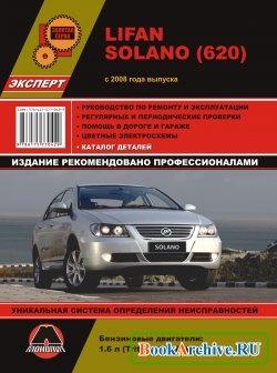 Книга Руководство по ремонту и эксплуатации Lifan Solano (620).