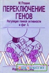 Книга Переключение генов. Регуляция генной активности и фаг лямбда.