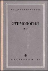 Книга Этимология. 1978