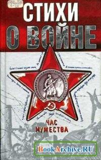 Книга Час мужества: стихи о войне.
