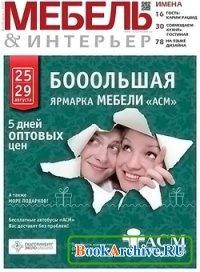 Журнал Мебель & интерьер №8 (август 2012).