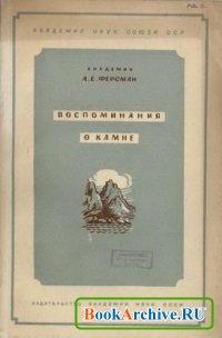 Книга Воспоминания о камне (издание 1945 г.).