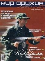 Книга Мир оружия № 2(05) 2005