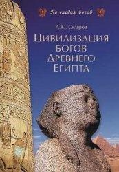 Книга Цивилизация богов Древнего Египта