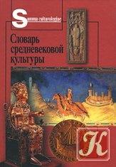Книга Словарь средневековой культуры
