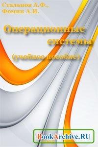 Книга Операционные системы. Учебное пособие.