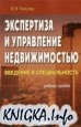 Книга Экспертиза и управление недвижимостью. Введение в специальность