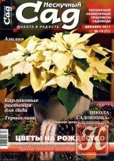 Книга Нескучный сад №12 2011