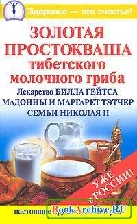 Книга Золотая простокваша тибетского молочного гриба.