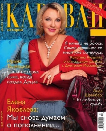 Книга Журнал: Караван историй №12 (декабрь 2014)